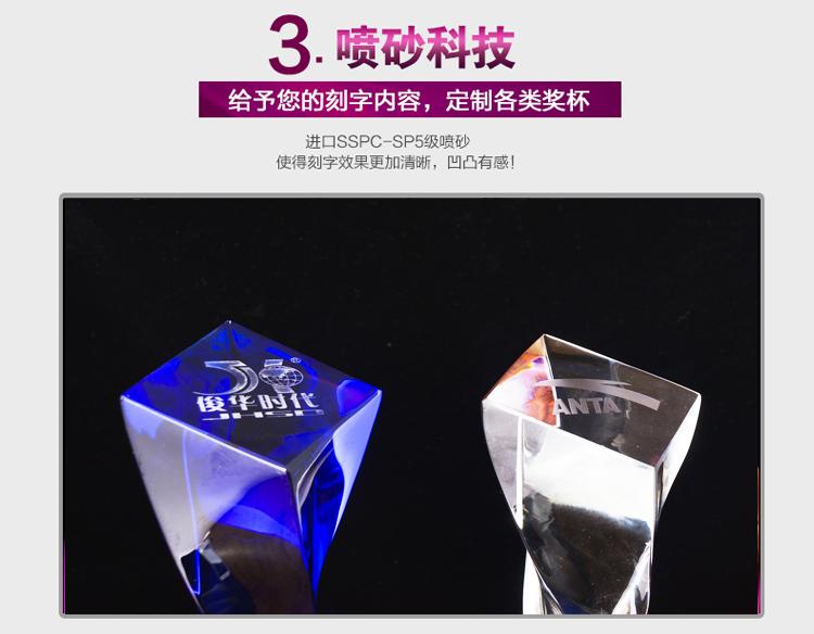 水晶工艺品制作:水晶奖杯的风采就是你的丰彩!(图5)