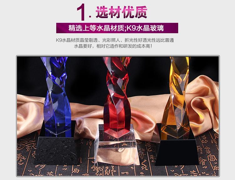 水晶工艺品制作:水晶奖杯的风采就是你的丰彩!(图3)